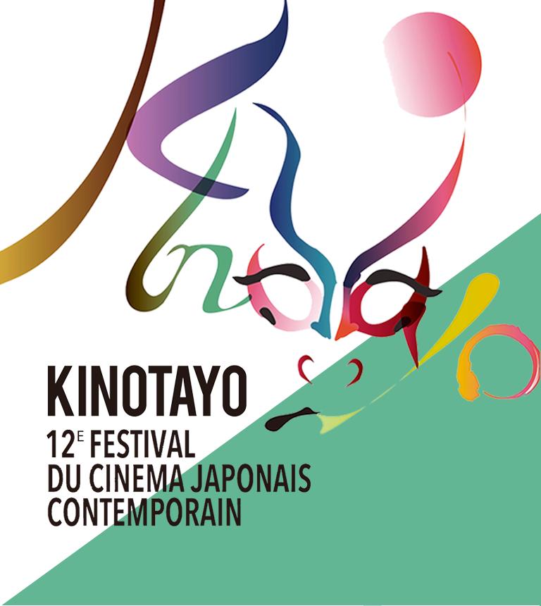 Kinotayo : festival du cinéma japonais contemporain