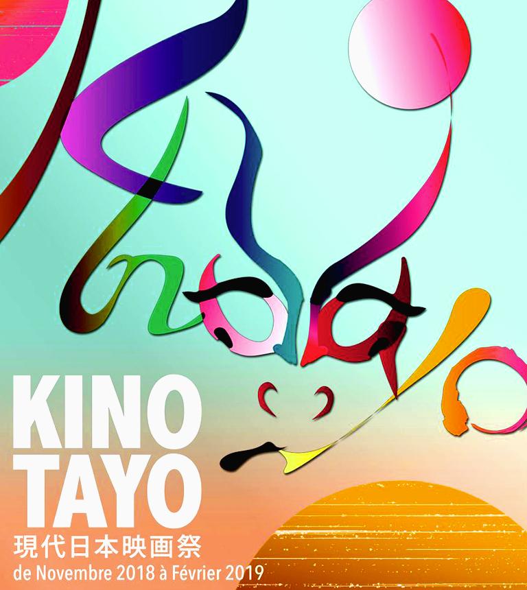 13e FESTIVAL KINOTAYO